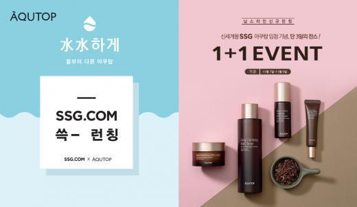 아쿠탑, 신세계몰 입점 기념 '1+1 이벤트' 진행