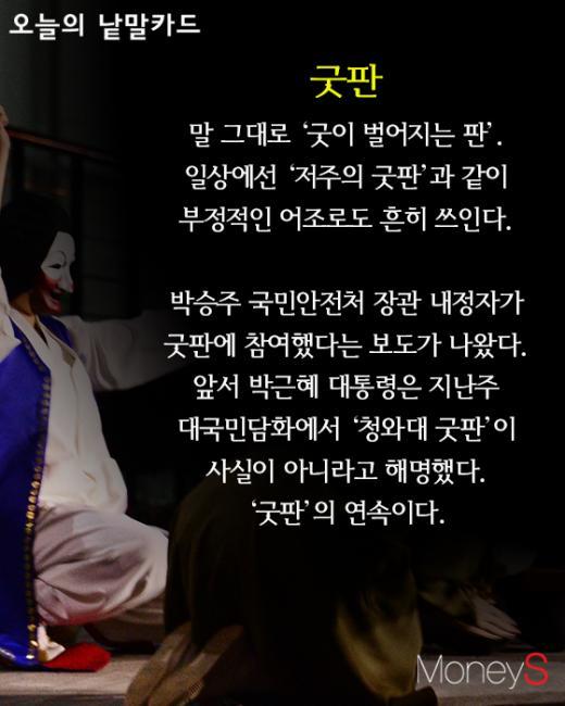 [오늘의 낱말카드] 박승주로 되살아난 '굿판'