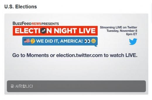 미국 대선. 트위터 대선 투표 중계 페이지. /사진=홈페이지 캡처