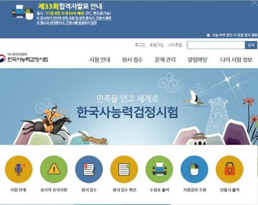 한국사능력검정시험. /자료=한국사능력검정시험 홈페이지 캡처