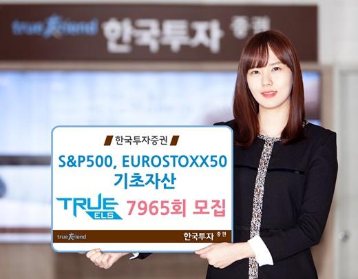 한국투자증권, 연5.7% 수익추구 ELS 모집