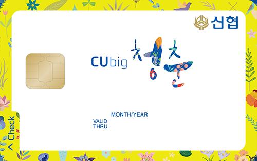 'CU big(빅)청춘' 체크카드/사진=신협중앙회
