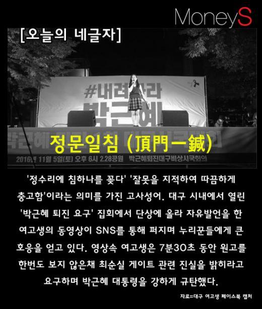 [오늘의 네글자] 대구 여고생 자유발언 '정문일침'