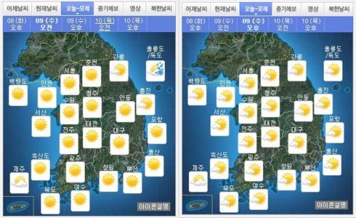 오늘(9일) 오전·오후 날씨. /자료=기상청