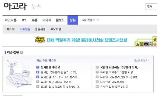 유시민 총리 청원. /자료=다음 아고라 캡처
