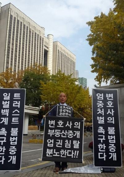 한 공인중개사가 공승배 변호사의 유죄를 주장하며 서울중앙지방법원 앞에서 1인 시위를 하고 있다. /사진=뉴시스 DB