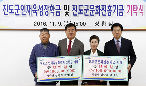 농민 곽영진씨, 진도군에 2억원 기탁 화제