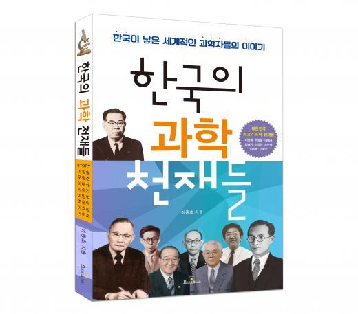 [신간] 한국이 낳은 8인의 과학 천재들