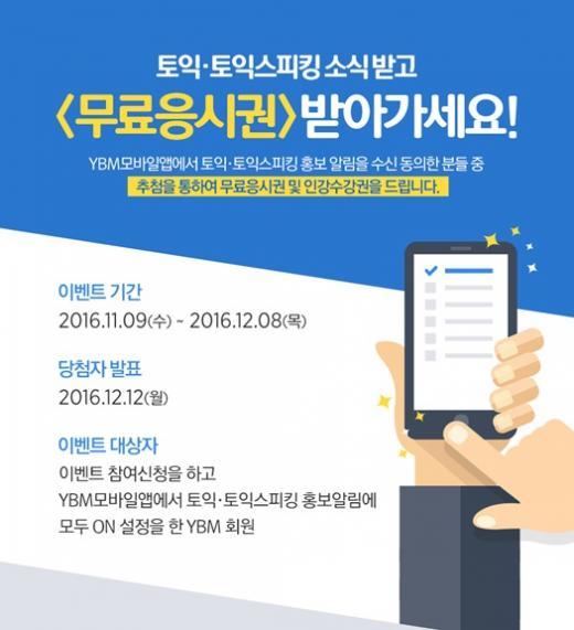 한국TOEIC위원회, '토익 토익스피킹 홍보 알림 이벤트' 실시