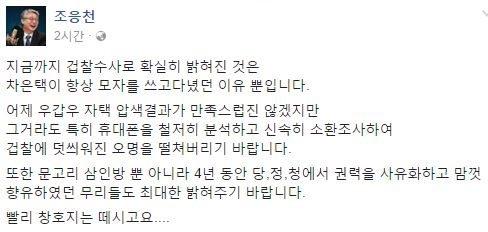 조응천 민주당 의원이 오늘(11일) 자신의 SNS에 검찰 수사를 촉구하는 글을 올렸다. /자료=조응천 페이스북 캡처