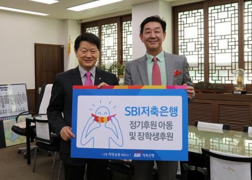 임진구 SBI저축은행 대표(왼쪽)가 11일 최창식 서울시 중구청장에게 소외계층 아동을 위한 기부금을 전달하고 있다. /사진=SBI저축은행