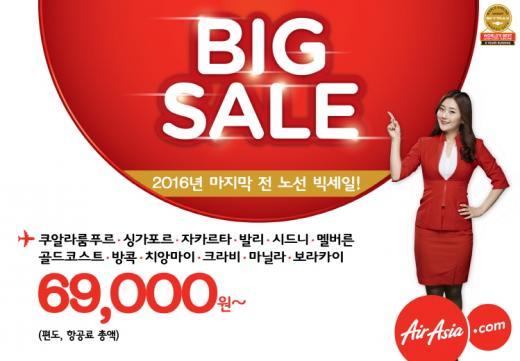 AirAsia_Big Sale /사진=에어아시아 제공