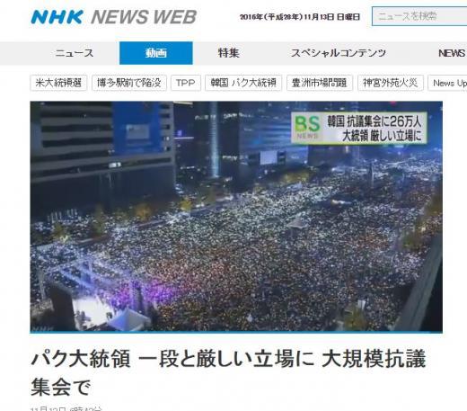 100만 촛불 파도타기. /자료=NHK 방송 캡처