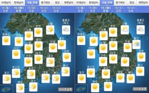 오늘(15일) 오전·오후 날씨. /자료=기상청