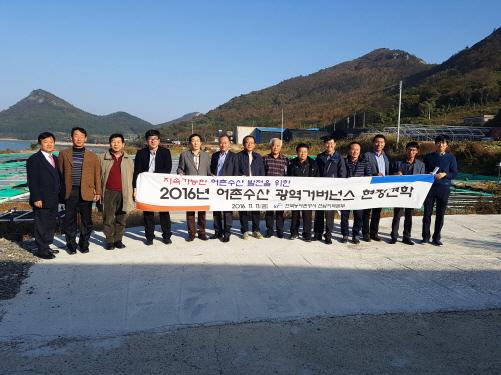 농어촌공사 전남본부 , 어촌수산 광역거버넌스 개최