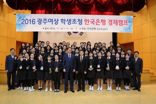 한은 광주전남본부, '특성화고 학생 초청 경제캠프' 진행