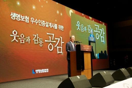 이수창 생명보험협회장이 15일 서울 장충로 신라호텔에서 열린 우수인증설계사 특별세미나 '공감'에서 인사말을 하고 있다. /사진=생명보험협회
