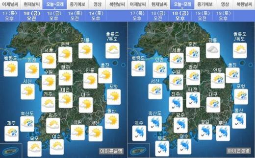 오늘(18일) 오전·오후 날씨. /자료=기상청