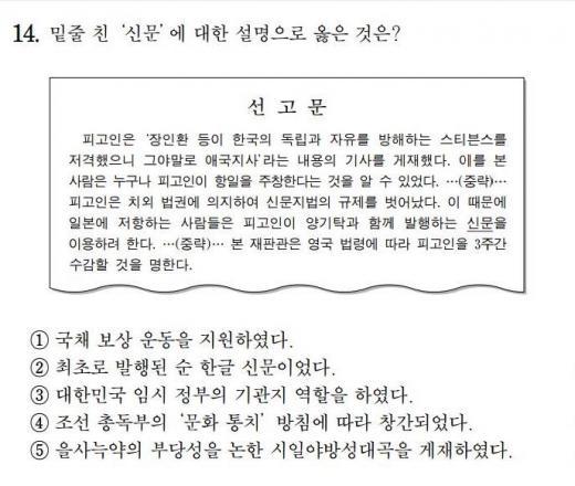 수능 한국사. /사진=한국교육과정평가원