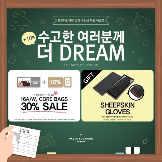 [수능 이벤트] 폴스부띠끄, 핸드백 최대 50% 할인