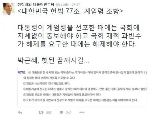 박근혜 계엄령. /자료=정청래 트위터 캡처