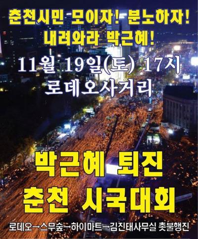 김진태 의원. /자료=춘천시민연대 페이스북