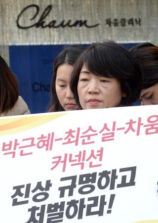 지난 18일 서울 강남구 차움병원 앞에서 '박근혜-최순실-차움의 의료 민영화 커넥션 규탄 기자회견'이 열리고 있다.사진=뉴시스DB