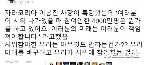 이봉진 자라코리아 사장. 천호식품 김영식. /사진=뉴시스(트위터 캡처)