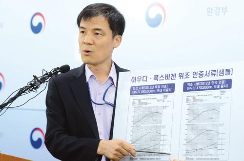 폭스바겐 인증조작 사태와 관련해 지난 8월 홍동곤 환경부 교통환경과장이 브리핑을 하고 있다. /자료사진=뉴스1 장수영 기자