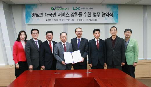 도로교통공단과 한국국토정보공사 MOU /사진=도로교통공단 제공