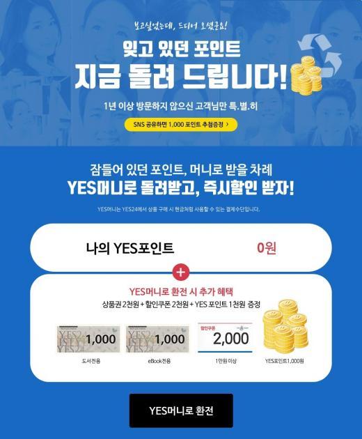 예스24, '휴면 회원 대상 구매혜택 이벤트' 실시