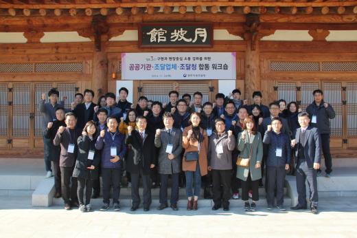 광주조달청, 공공기관·우수업체와 합동워크숍 개최