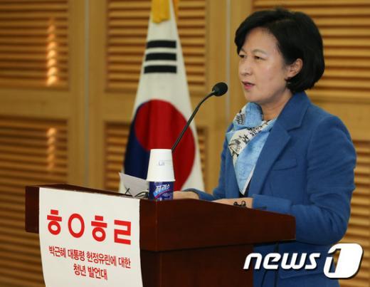 추미애 민주당 대표가 어제(24일) 서울 영등포구 국회 의원회관에서 열린 'ㅎㅇㅎㄹ 박근혜 대통령 헌정 유린에 대한 청년 발언대'에서 축사를 하고 있다. /사진=뉴스1
