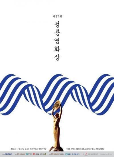 청룡영화제(제37회 청룡영화상). /자료=청룡영화상 공식 홈페이지