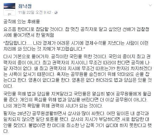 노무현 최낙정. /사진=페이스북 캡처