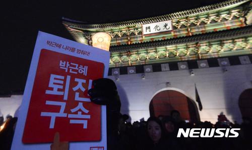 박근혜 탄핵.  지난 26일 오후 서울 종로구 광화문 광장에서 열린 제5차 범국민대회에서 시민들이 박근혜 대통령 퇴진을 촉구하며 피켓과 촛불을 들고 있다. /자료사진=뉴시스