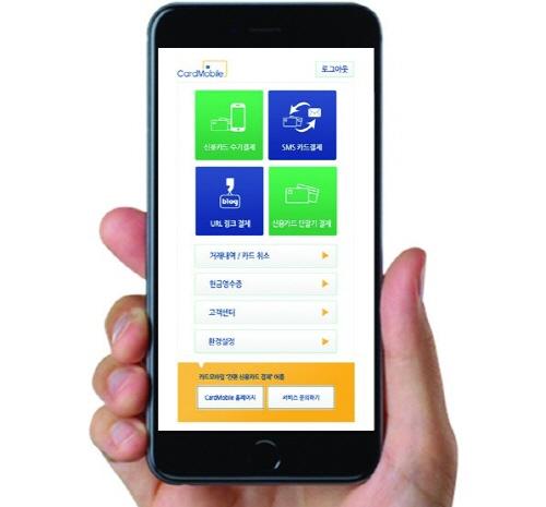 즐팡 '카드모바일', 쇼핑몰 없이도 온라인 카드결제 가능