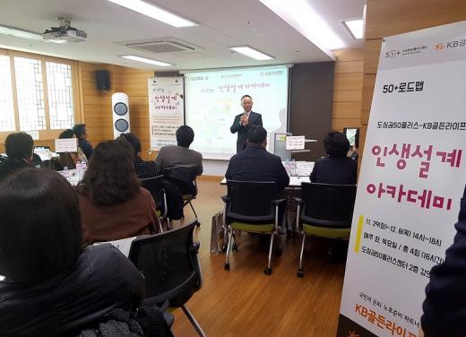 KB국민은행, '도심권50플러스-KB골든라이프 인생설계' 아카데미 개최