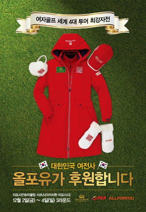 올포유, 여자골프 대항전 '더퀸즈' 대한민국 국가대표 후원