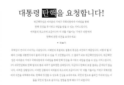 박근핵닷컴. /자료=박근핵닷컴 홈페이지 캡처