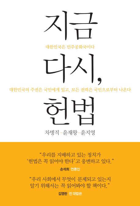 """""""대한민국은 민주공화국이다""""…<지금 다시, 헌법> 베스트셀러 진입"""