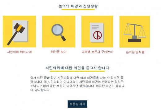 온라인 시민의회. /사진=홈페이지 캡처