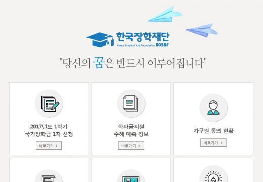 국가장학금. /자료=한국장학재단 홈페이지 캡처