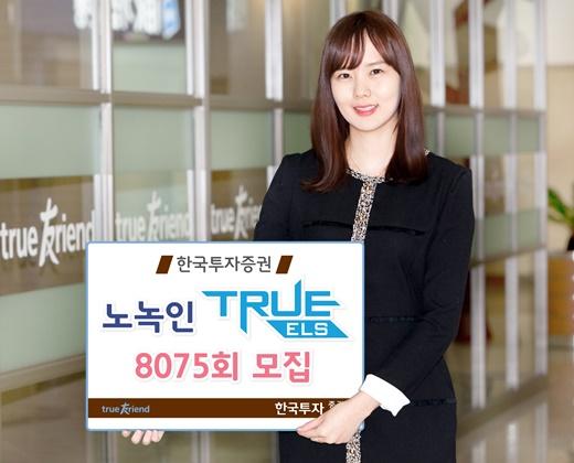 한국투자증권, '노녹인' TRUE ELS 모집