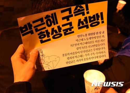 한상균 민주노총 위원장. 지난 주말 촛불집회에 참가한 시민이 '박근혜 구속 한상균 석방'이라고 적힌 플래카드를 들고 있다.  /자료사진=뉴시스