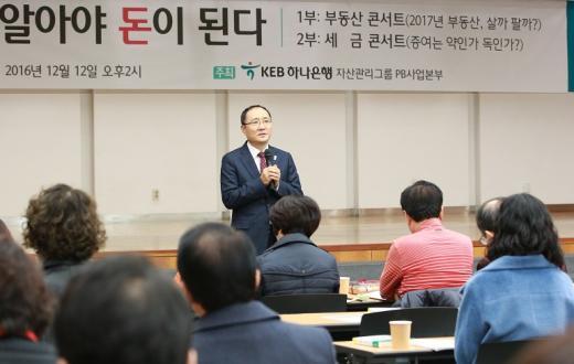 KEB하나은행은 지난 12일 오후 명동 본점 대강당에서 '세금, 부동산 지식콘서트'를 개최했다./사진=KEB하나은행