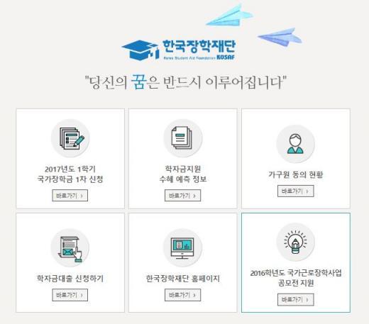 한국장학재단 2차신청기간.국가장학금. /자료=한국장학재단 홈페이지 캡처
