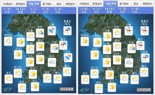 내일(14일) 오전·오후 날씨. /자료=기상청