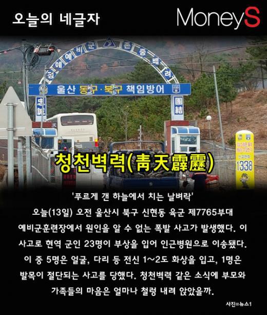 [오늘의 네글자] 울산 군부대 폭발, 가족에겐 '청천벽력'