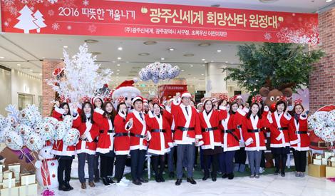 광주신세계, 희망산타 원정대 출정식 개최